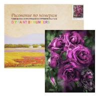 Картина по номерам «Лиловые розы»