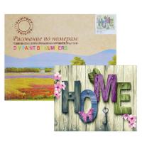Картина по номерам «Мой дом»