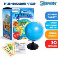Развивающий набор «Глобус - изучаем мировые достопримечательности»