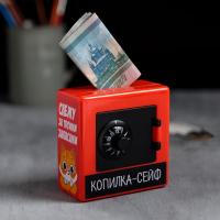 """Копилка-сейф """"Деньги защищены"""", 8,8 х 8,8 см"""