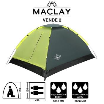 Палатка туристическая VENDE 2, 205 х 150 х 105 см, 2-местная, однослойная