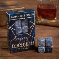 Набор камней для виски, 4 шт синий авантюрин
