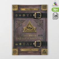 Книга-квест «Дневник тайного братства»