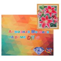 Алмазная мозаика «Лилии»