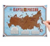 Карта России со скретч-слоем, 70х50 см