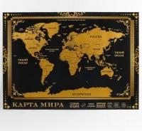 """Карта со скретч-слоем в тубусе """"Карта мира"""", 70х50 см"""