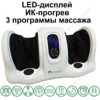 Массажер для ног Foot Massage с ИК-прогревом и LED-дисплеем