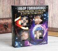 """Набор деревянных головоломок """"Нобелевские лауреаты"""""""