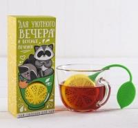 """Набор """"Для уютного вечера"""" (чай+ситечко)"""
