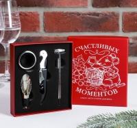 Набор для вина в картонной коробке «Счастливых моментов»