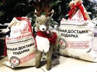 """Подарочные мешочки """"Северная почта"""", 30*40 см"""
